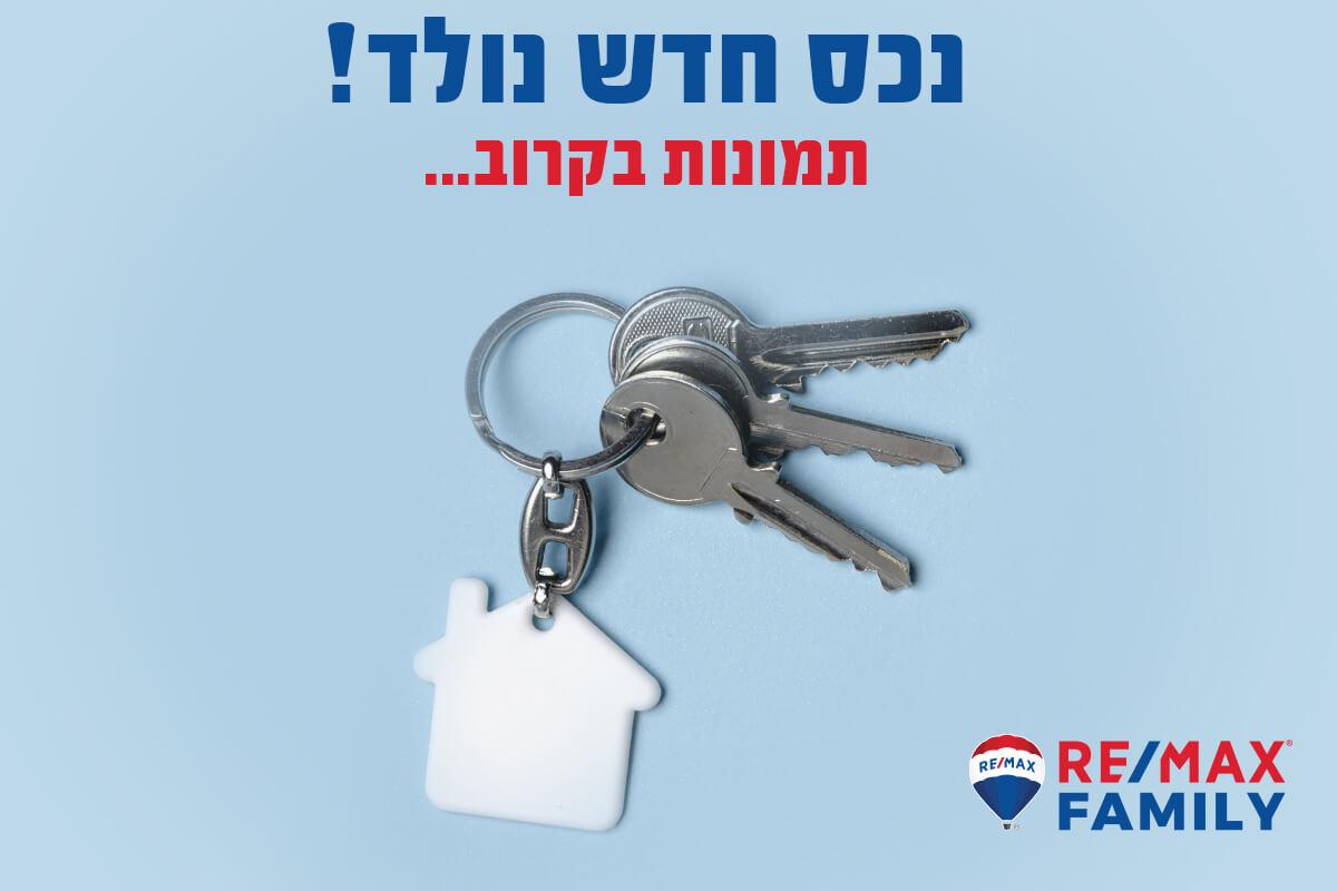 דירת 4 חד' למכירה בחיפה